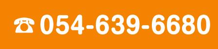 054-639-6680